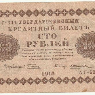 100 рублей 1918 год