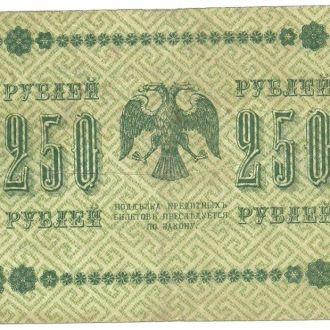 250 рублей 1918 год