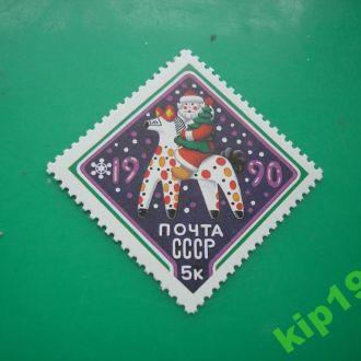 СССР. 1989 С Новым Годом   MNH.