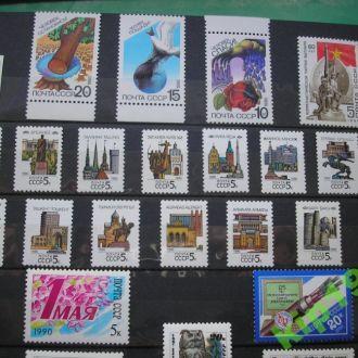 СССР 1990 Полный годовой комплект марок и блоков**