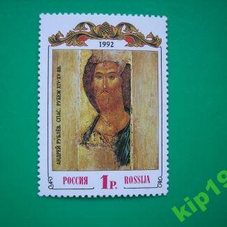 Россия. 1992. Рублев  MNH.