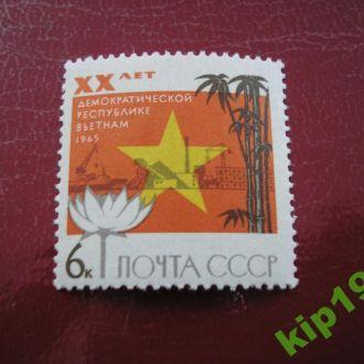 СССР. 1965.  Вьетнам **