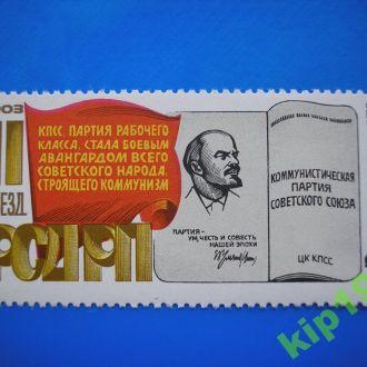 CCCР. 1973  Съезд РСДРП. **