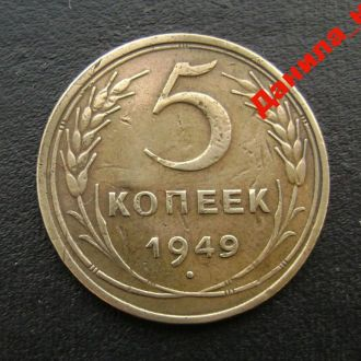 5 копеек 1949 СССР