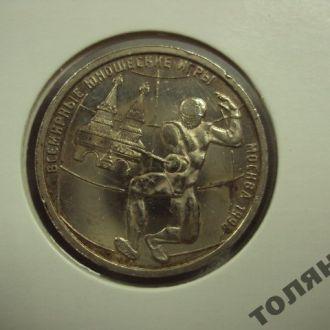 1 рубль россия 1998 юношеские игры серебро