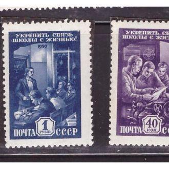 1959  ШКОЛА  ПОЛНАЯ  MNH
