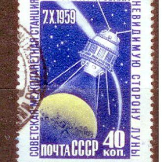 СССР 1960 Фотографир.обр.стор.Луны,гаш