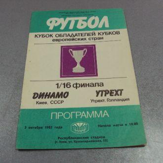 футбол программа динамо-утрехт 1985