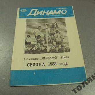 футбол программа динамо сеззон 1988
