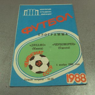 футбол программа динамо-черноморец 1988