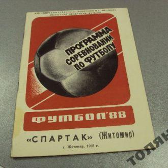 футбол программа спартак житомир 1988