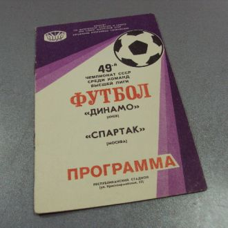 футбол программа динамо-спартак 1986