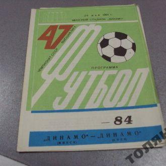 футбол программа динамо-динамо 1984