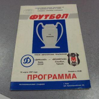 футбол программа динамо-бешикташ 1987
