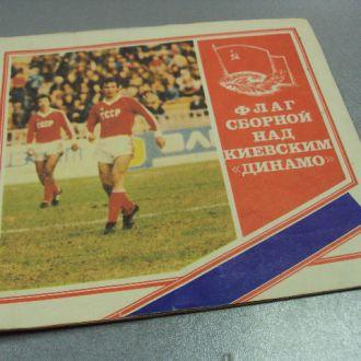 футбол флаг сборной над киевским динамо 1985