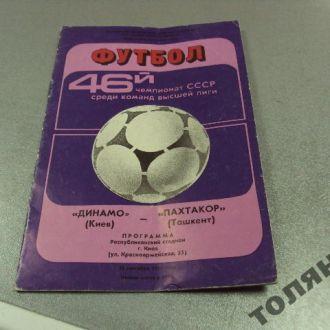 футбол программа динамо-пахтакор 1983