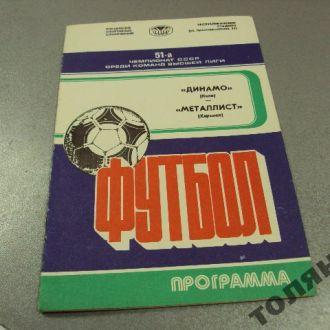 футбол программа динамо-металлист 1988