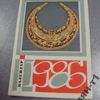 календарь сокровища из глубины веков 1986г