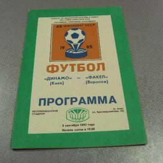 футбол программа динамо-факел 1985