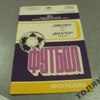 футбол программа динамо-шахтер 1988