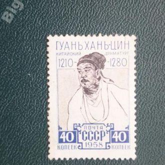 СССР 1958 Гуань Хань-цин .Полная серия*