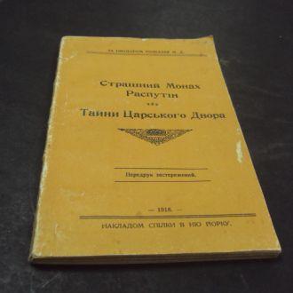 книга Распутин тайны царского двора 1918 год