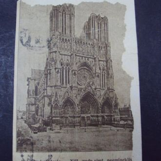 открытка рига
