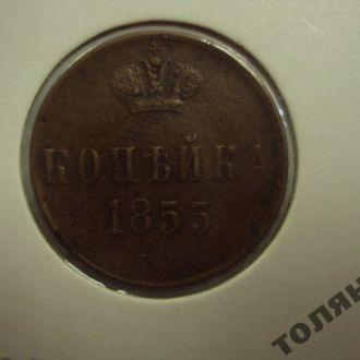 россия копейка 1855 сохран