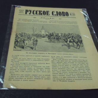 газета русское слово №252