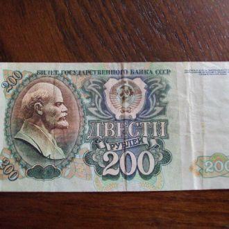 Банкнота 200 рублей 1992 год СССР №2