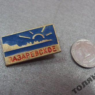 лазаревское сочи №9837