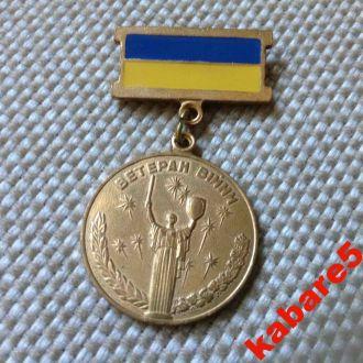 Медаль. Участник боевых действий. Ветеран. Украина