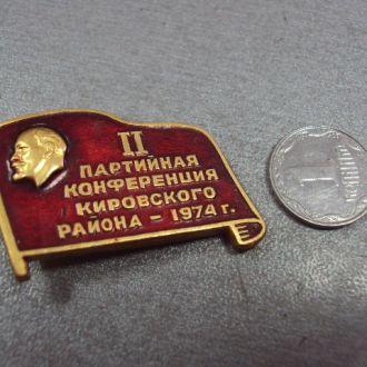 2  конференция кпсс кировского района 1974