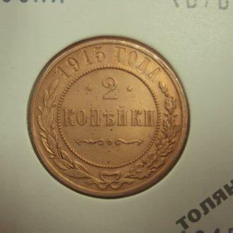 россия 2 копейки 1915 сохран