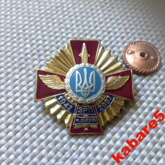 Юбилейный знак Харьковского ЗРП. Украина. Редкий