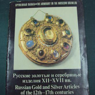 книга русские золотые и серебряные изделия
