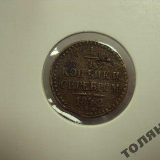 россия 1/4 копейки серебром 1842