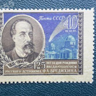 СССР 1956 Бредихин *