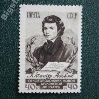 СССР 1956 Абовян .Полная серия*
