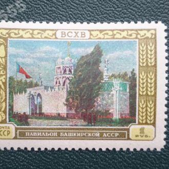СССР 1956 Башкирия-1м*