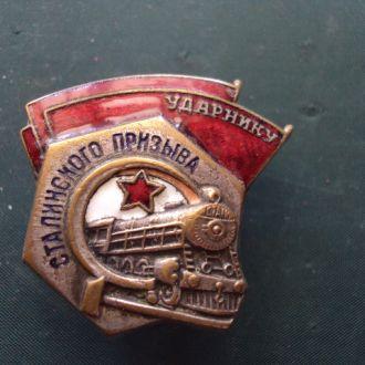 знак Ударнику Сталинского призыва №10244