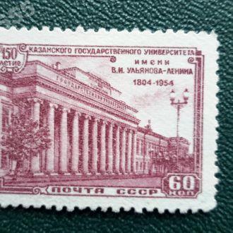СССР 1954 Казанский университет- 60 коп*