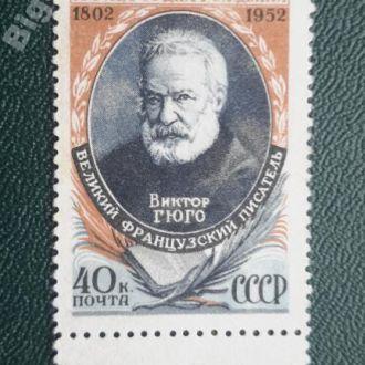 СССР 1952 Гюго .Полная серия*