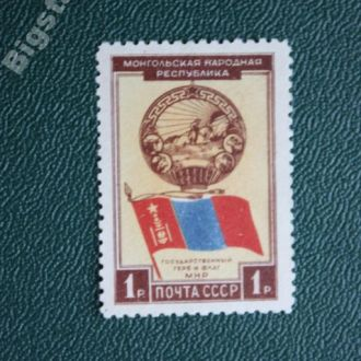 СССР 1951 Монголия-1м. *