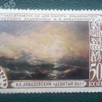 СССР 1951 Айвазовский-1м.*