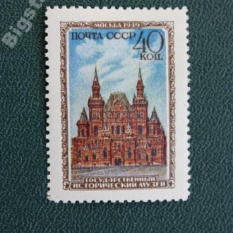 СССР 1950 Музеи Москвы-1м. *