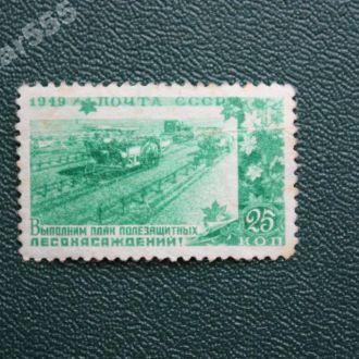 СССР 1949 Лесонасаждения-1м. *