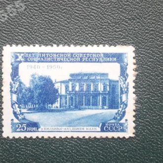 СССР 1950 Литва-1м.*