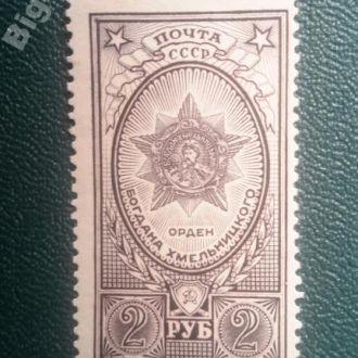 СССР 1948 Орден победы-2р.*