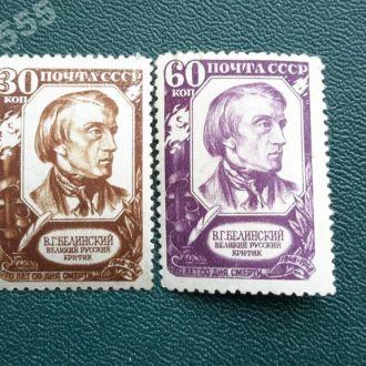СССР 1948 Белинский - 2 марки*